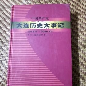 中国共产党大连历史大事记:1919.5~2000.12