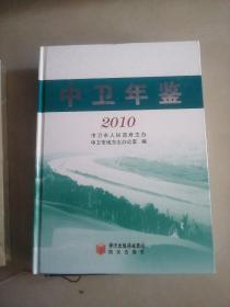 中卫年鉴. 2010