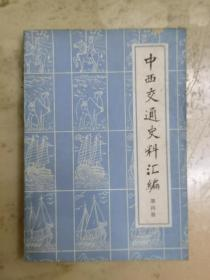 中西交通史料汇编【第四册】