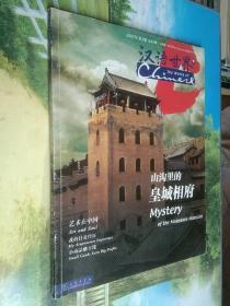 汉语世界  2007年第3期(汉英版)(山沟里的皇城相府)不带盘