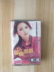 李湘《爱情游戏》多网唯一,上海声像出版社原版引进东方唱片(Y-1711)