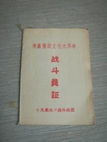 无产阶级文化大革命战斗员证