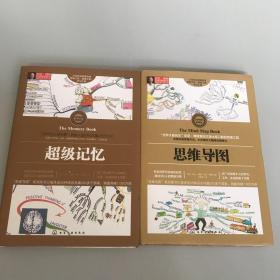 超级记忆、思维导图【2本合售】