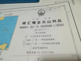航海图--中国  东海 ---南汇嘴至火山列岛(110*80)(见详图)