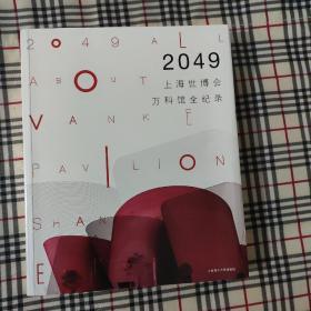 景观与建筑设计系列:2049上海世博会万科馆全纪录