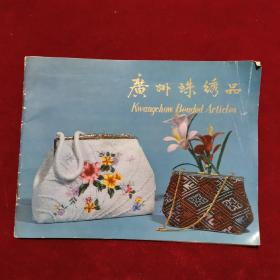 《广州珠绣品》中国轻工业品进出口公司广东省陶瓷工艺品分公司广州分公司