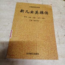 中华爱国主义文学名著文库 新儿女英雄传