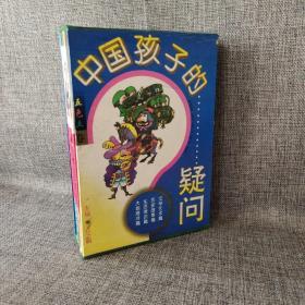 中国孩子的疑问(四册)