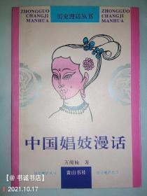 中国娼妓漫话