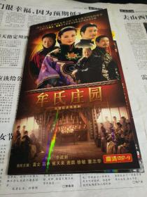 牟氏庄园----DVD碟两张