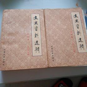 文史资料选辑合订本37.39