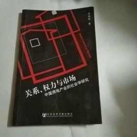 关系、权力与市场:中国房地产地产业的社会学研究