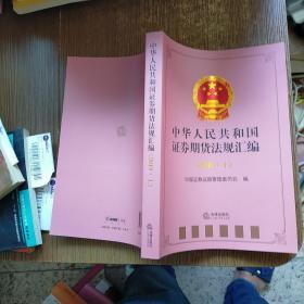中华人民共和国证券期货法规汇编(2019年上)实物拍图 现货 无勾画