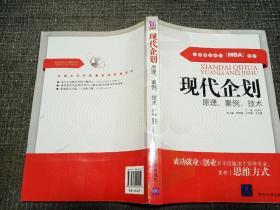 现代企划:原理、案例、技术【内页干净无笔记】