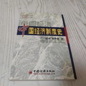 中国经济制度史