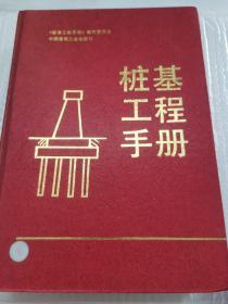 桩基工程手册