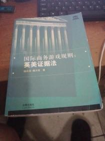 国际商务游戏规则:英美证据法【216号】