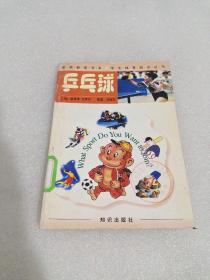学生体育知识丛书 乒乓球