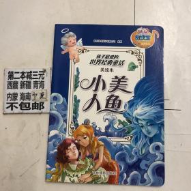 小美人鱼(美绘本)——孩子最爱的世界经典童话