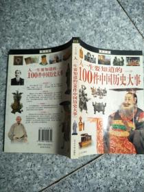 人一生要知道的100件中国历史大事:图文版   原版内页干净