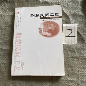 荆楚文化丛书·艺文系列:荆楚民间工艺