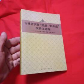 """吉林省伊斯兰教新""""卧尔兹""""演讲文选编"""