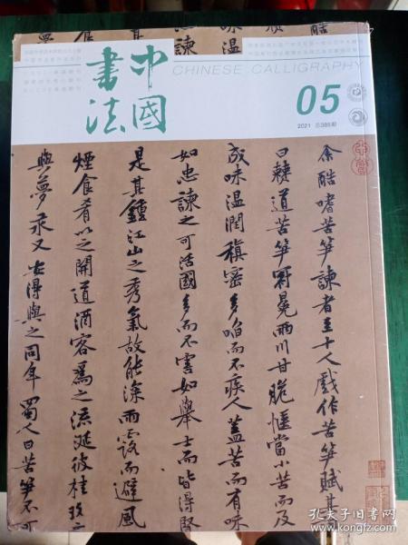 中国书法2021年第5期