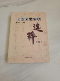 上虞文史资料选粹. 3