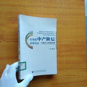 中产阶层转型期消费特征:以珠江三角洲为例【馆藏】