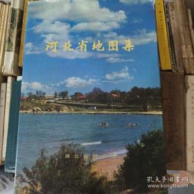 河北省地图集(8开)