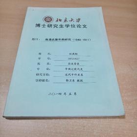 晚清武器外购研究 1840--1911(北京大学博士研究生学位论文)