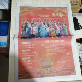 中国青年报2021年7月1日