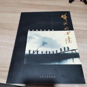 瞬间的回忆:晓庄摄影作品集(作者签赠本)