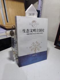 文明启蒙与中国复兴丛书·生态文明立国论:唤醒中国走向生态文明的主体意识