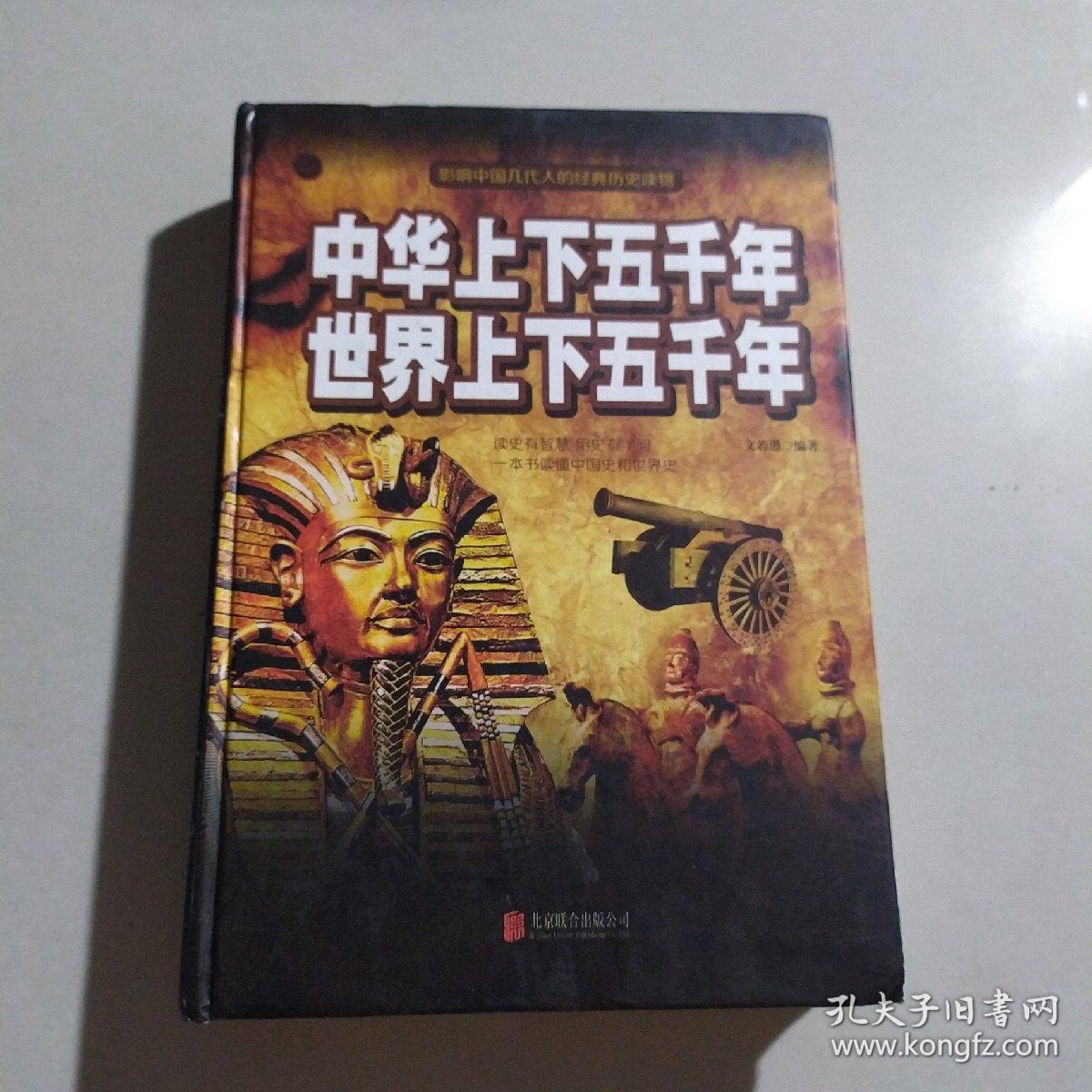 中华上下五千年 世界上下五千年