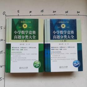 新小学数学竞赛真题分类大全(上下册)
