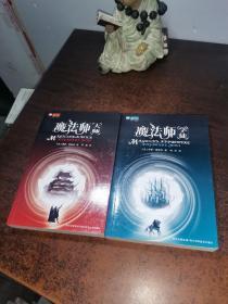 魔法师·大师 +魔法师•学徒 (全2册)