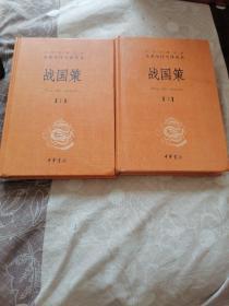 战国策(全二册):中华经典名著全本全注全译丛书