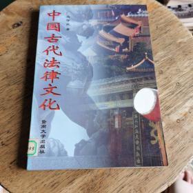 中国古代法律文化