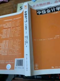 中级会计学(第13版)(下册)(工商管理经典译丛·会计与财务系列)