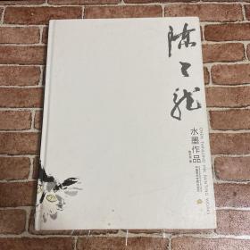 陈天龙水墨作品