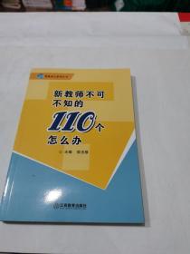 (2016年)新教师不可不知的110个怎么办/教师成长系列丛书