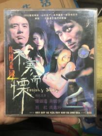 山村老尸4不寒而慄dvd