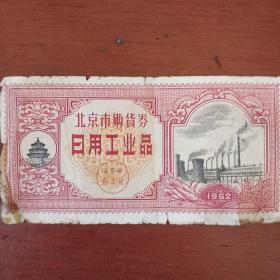 老票证《北京市购货券》日用工业品 1962年 私藏 书品如图