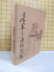 音乐之道的探求:论中国音乐美学史及其他(精装)