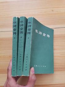 水浒全传 (上中下)带语录页