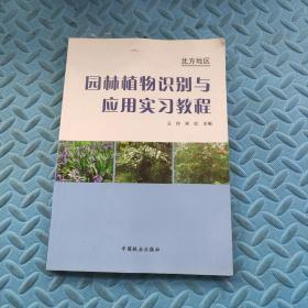 园林植物识别与应用实习教程:北方地区