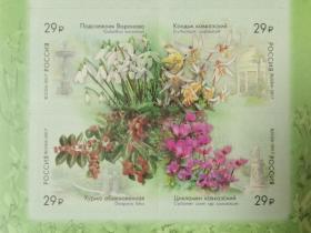 【周周邮币】俄罗斯2017年花卉植物系列不干胶邮票方连