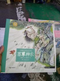 百草神农(中英双语朗读版)/神话中国绘(毛边本)