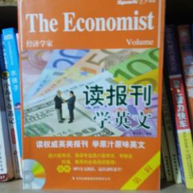 星火英语·读报刊学英文:经济学家(第三辑)带光盘